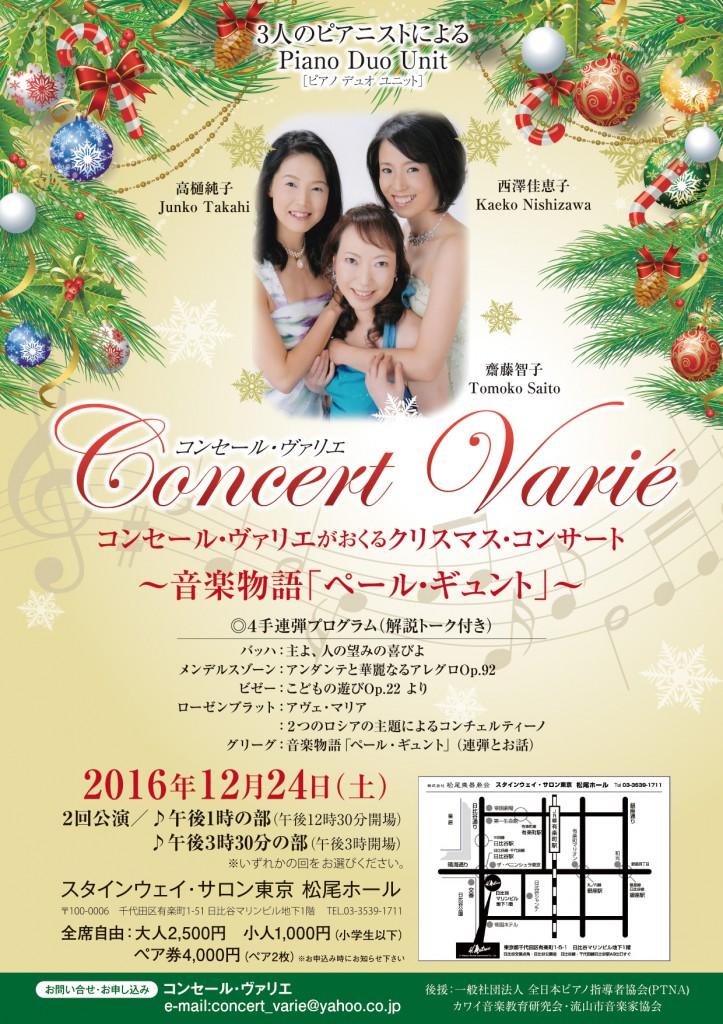 No.A747_ConcertVarié_3_ol